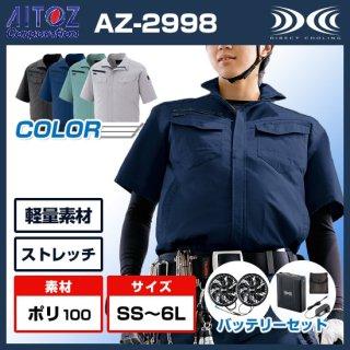 半袖ブルゾン・バッテリーセットAZ-2998/空調服