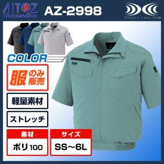 半袖ブルゾンAZ-2998【空調服のみ】