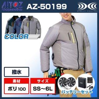 タルテックス長袖ジャケット・バッテリーセットAZ50199/空調服