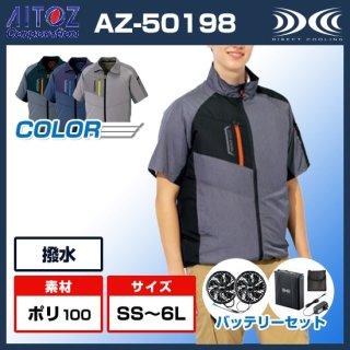 タルテックス半袖ジャケット・バッテリーセットAZ-50198/空調服