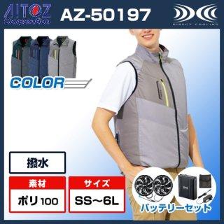 タルテックスベスト・バッテリーセットAZ-50197/空調服