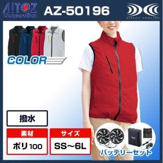 タルテックスベスト・バッテリーセットAZ-50196/空調服