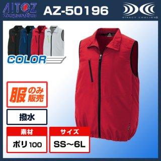タルテックスベストAZ-50196【空調服のみ】