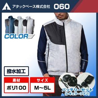 The tough 空調風神服060 ベスト・バッテリーセット【レギュラー】