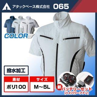 The tough 空調風神服065 半袖ブルゾン・バッテリーセット【レギュラー】