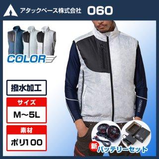 The tough 空調風神服060 ベスト・バッテリーセット【ハイパワー】