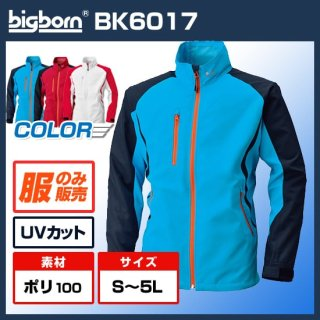 長袖ブルゾンBK6017 【空調服のみ】