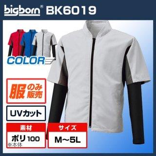 【予約受付中!】半袖ジャケットコンプレッション袖BK6019