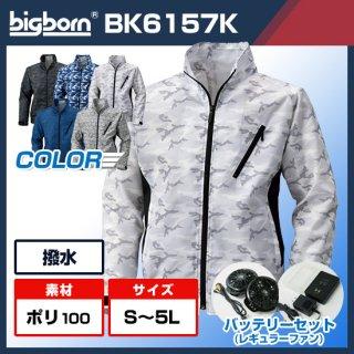長袖ブルゾン+バッテリーセット(レギュラー)BK6157K