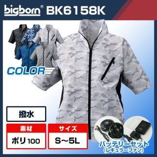 【予約受付中!】半袖ブルゾン+バッテリーセット(レギュラー)BK6158K