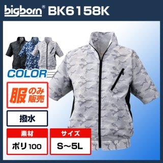 長袖ブルゾンBK6158K