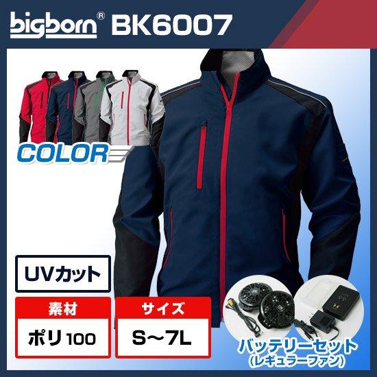 ビッグボーンBK6007