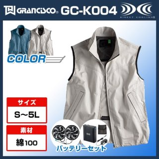 空調服ベスト GC-K004・バッテリーセット