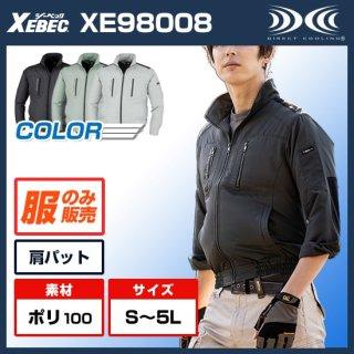 長袖ブルゾンXE98008【空調服のみ】