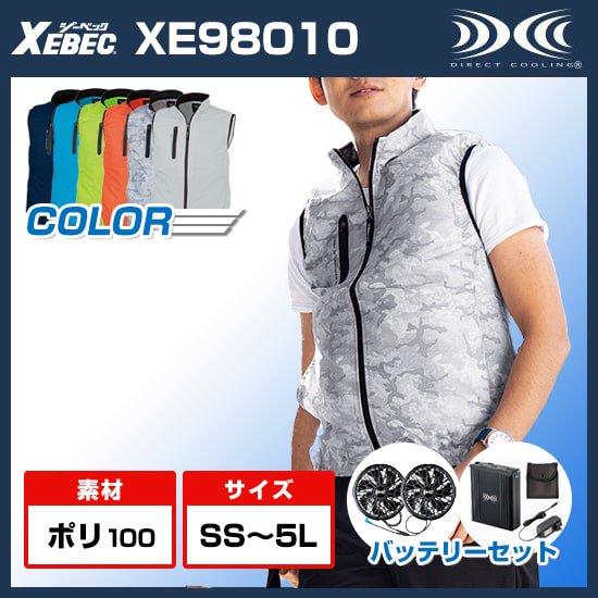 ジーベックXE98010