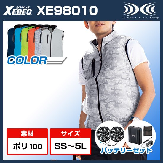 空調服ベスト・バッテリーセットXE98010