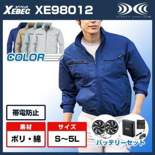 制電長袖ブルゾン・バッテリーセットXE98012