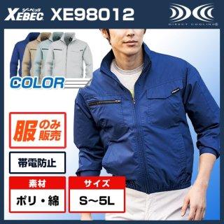 制電長袖ブルゾンXE98012【空調服のみ】