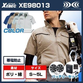 制電半袖ブルゾン・バッテリーセットXE98013