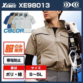 制電半袖ブルゾンXE98013【空調服のみ】