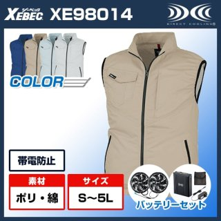 制電ベスト・バッテリーセットXE98014