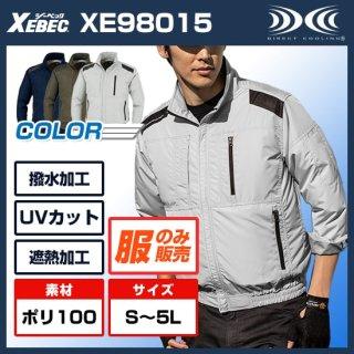 遮熱ブルゾンXE98015【空調服のみ】