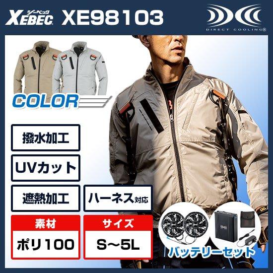 空調服遮熱ハーネスブルゾン・バッテリーセットXE98103
