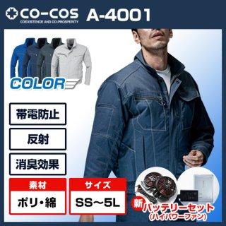 【予約受付中!】エアーマッスルジャケットA-4001ファンバッテリーセット