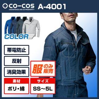 エアーマッスルジャケットA-4001【空調服のみ】
