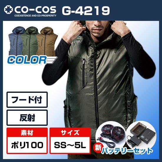 コーコスG-4219