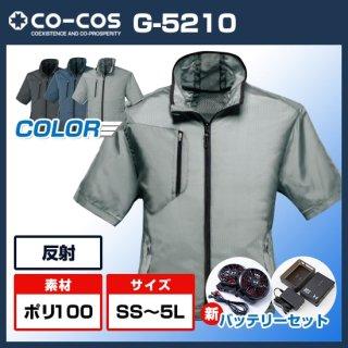 エアーマッスル半袖ジャケットG-5210ファンバッテリーセット
