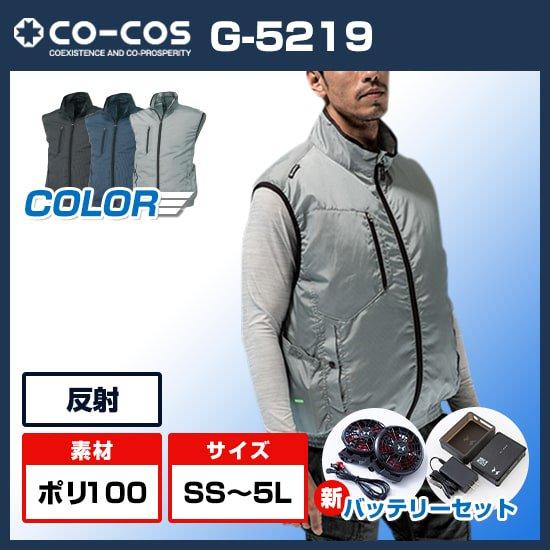 コーコスG-5219