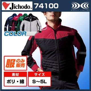 空調服長袖ブルゾン74100【空調服のみ】