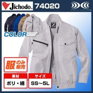空調服長袖ブルゾン74020【空調服のみ】