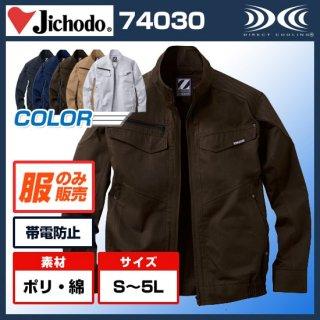 空調服長袖ブルゾン74030【空調服のみ】