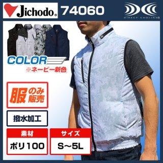 空調服ベスト74060【空調服のみ】