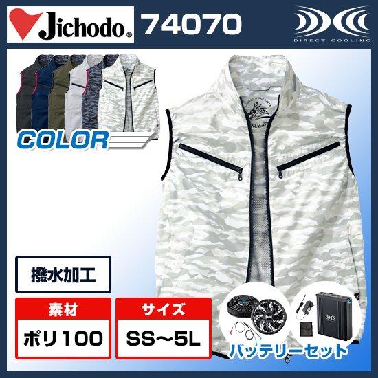 空調服ベスト+バッテリーセット74070