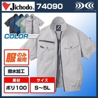 空調服半袖ブルゾン74090【空調服のみ】