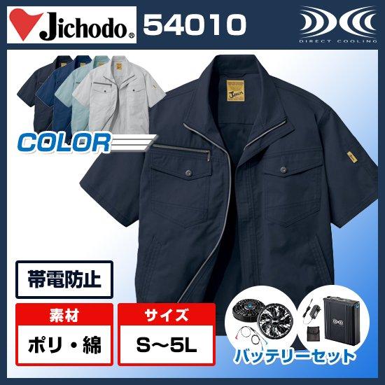 空調服半袖ブルゾン+バッテリーセット54010