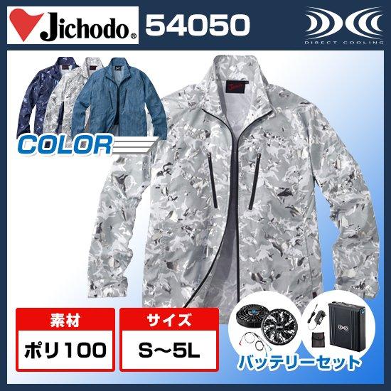 空調服長袖ジャケット+バッテリーセット54050