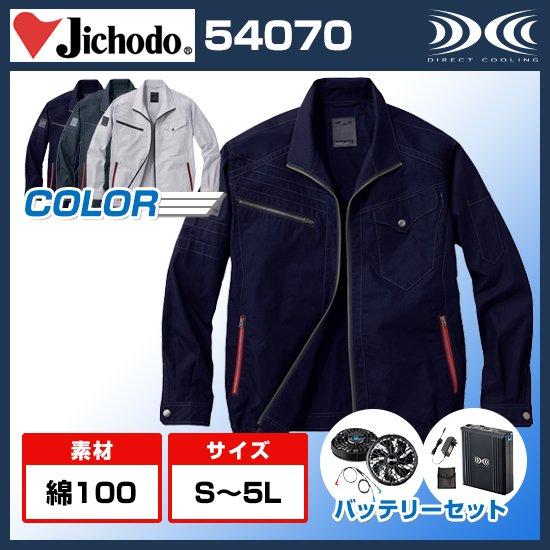 空調服長袖ブルゾン+バッテリーセット54070
