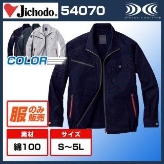 空調服長袖ブルゾン54070【空調服のみ】