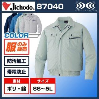 空調服長袖ブルゾン87040【空調服のみ】