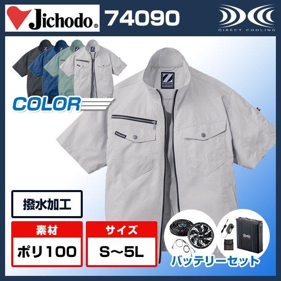 空調服半袖ブルゾン+バッテリーセット74090