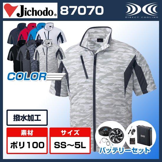 空調服半袖ブルゾン+バッテリーセット87070