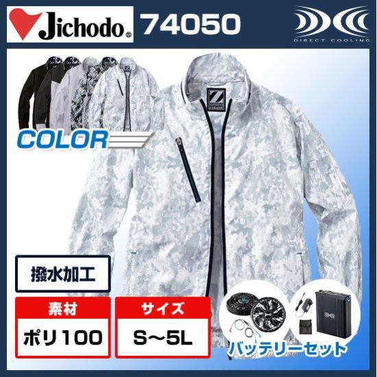 空調服長袖ブルゾン+バッテリーセット74050