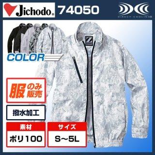 空調服長袖ブルゾン74050【空調服のみ】