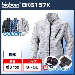 長袖ブルゾン+バッテリーセット(ハイパワー)BK6157K