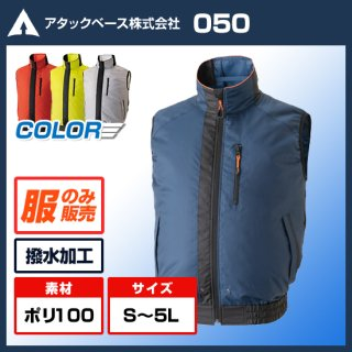The tough050空調風神服ベスト【空調服のみ】