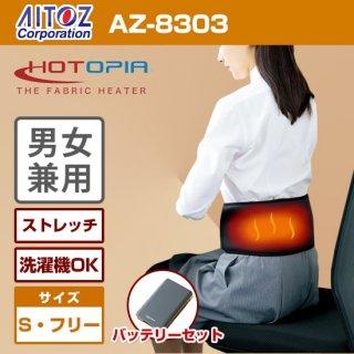AZ8303 腰ベルトHOTOPIA・バッテリーフルセット